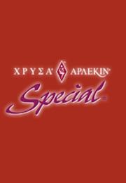 Χρυσά Άρλεκιν Special